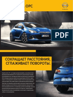 vnx.su-Astra_OPC_MY13.0-RUS.pdf