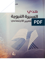 كتاب هدي السيرة النبوية في التغيير الاجتماعي