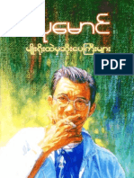 Myoe Yoe Hte Mha Soe Pay Gyi Myar (Thu Maung)