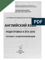 Английский язык. Подготовка ЕГЭ-2013_Фоменко Е.А. и др_2012 -320с (+Audio).pdf