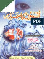 Aansuon Ka Samandar by Sheikh Imdadullah Anwar
