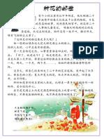 种花的邮差.pdf