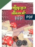 Soe Moe Naing (University) - Htee Bay Din