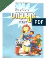 Zin Aye - Hnit Thet Sayar Har Tha Myar