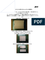 レザークラフトの作り方マニュアル~財布例~