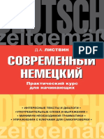 Listvin D. Sovremennyj Nemeckij.fragment