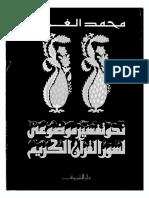 نحو تفسير موضوعي لسور القرآن الكريم لمحمد الغزالي
