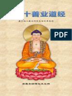 《佛说十善业道经》- 简体版 - 汉语拼音