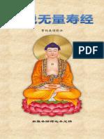 《佛说无量寿经》- 简体版 - 汉语拼音