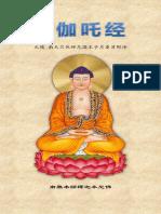 《僧伽吒经》- 简体版 - 汉语拼音