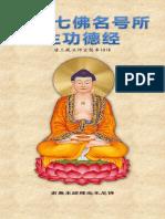 《受持七佛名号所生功德经》- 简体版 - 汉语拼音
