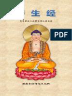 《善生经》- 简体版 - 汉语拼音