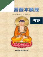 《地藏菩薩本願經》- 繁体版 - 汉语拼音