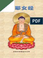 《玉耶女经》- 简体版 - 汉语拼音