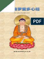 《般若波罗蜜多心经》- 简体版 - 汉语拼音