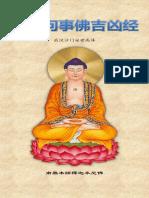 《阿难问事佛吉凶经》- 简体版 - 汉语拼音