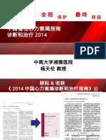 中国慢性心力衰竭指南诊断和治疗