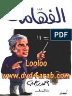 fahhama