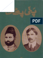Panni Pathan (a book of history) with Bibliography