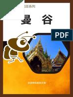 蚂蜂窝曼谷