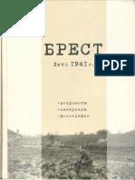 Брест. Лето 1941 Года
