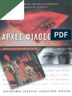 Πελεγρίνης - Αρχές Φιλοσοφίας ΟΕΔΒ