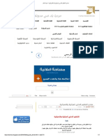 مبادئ التنظيم الاداري المركزية واللامركزية - مدونة تعلم.pdf
