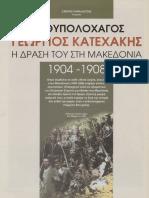 Ανθυπολοχαγός Γεώργιος Κατεχάκης