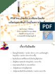 2แต้มต่อของตลาดสินค้าไทยในอินเดีย_ประภา วิชัยขัทคะ240758