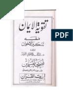 Taqwiyatul Iman - Mar Kar Mitti Mein Milnay Wala Hoon..docx