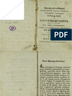 Jovan Rajić - Kratkaja Serblji, Rasi, Bosni i Rami kralevstv istorija