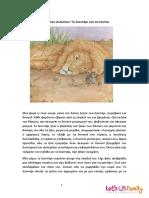 original_Το_λιοντάρι_και_το_ποντίκι