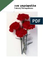 Κόκκινα γαρύφαλλα - ποίημα