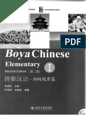 Boya Chinese  Elementary I pdf