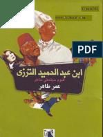 ابن عبدالحميد الترزي - عمر طاهر
