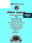 योगीश्वर याज्ञवल्क्य - चरित्र Yogishvara Yadnyavalkya - Biography in Marathi