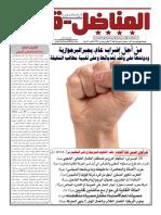 جريدة المناضل-ة  عدد 63