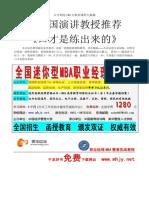 口才训练100天机密课程大揭秘(0).pdf