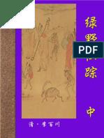 绿野仙踪中.pdf