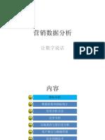 营销数据分析.pdf