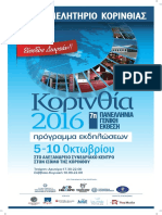 """Πρόγραμμα 7ης Πανελλήνιας Έκθεσης """"ΚΟΡΙΝΘΙΑ 2016"""""""