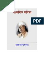 Sunil Gangopadhyay Poems Pdf