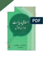Islami Reyasat Jawaz Ki Talash by Shahram Akbarzadeh & Abdullah Saeed Urdunovelist.blogspot.com