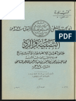 Tanbih Wal Radd Ala Ahl Al Ahwa Wal Bid'A_Abul Hussain Al Malti_ed_Kawthari
