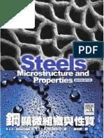 綱顯微組織與性質 Steels Microstructure and Propertise