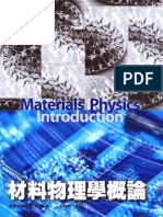 材料物理學概論 Materials Physics Introduction