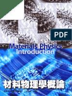 材料物理學概論 Materials Physics Introduction