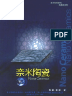 奈米陶瓷 Nano Ceramics