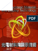 光電材料與顯示技術 Optoelectronic Material and Display Technology