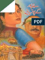 Jaipur ke Pouter Papi By Abu Jawad urdunovelist.blogspot.com.pdf